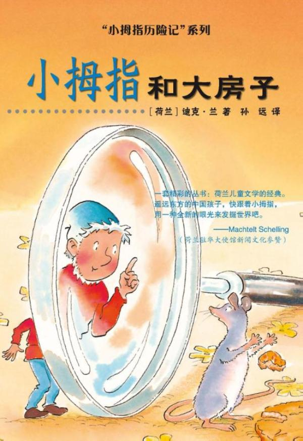 Pinky and the big house (chinese editie)