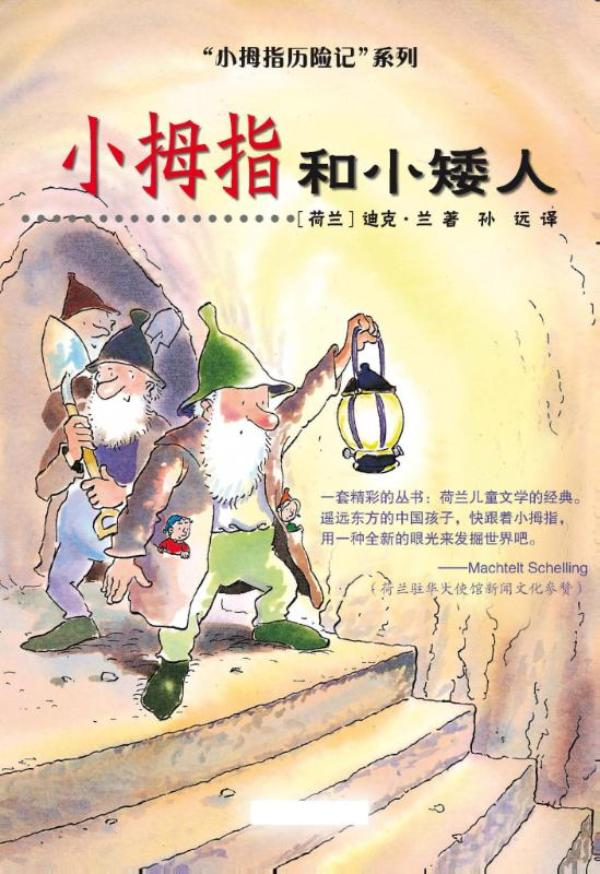 Pinky and the earth people Chinese editie