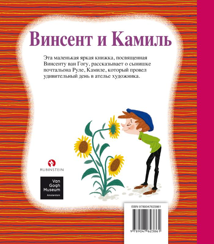 Vincent and Camille, Винсент и Камилла image