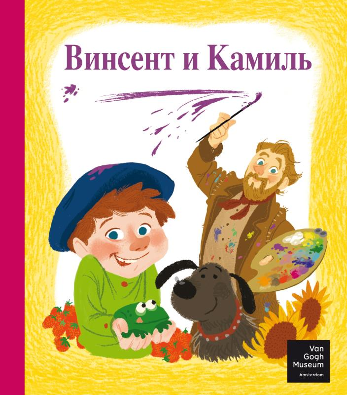 Vincent and Camille, Винсент и Камилла