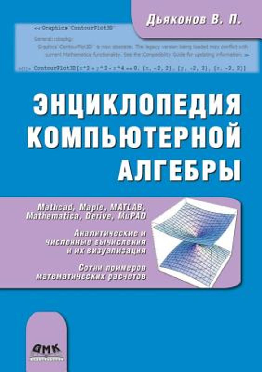 Encyclopedia of Computer Algebra. Book 1