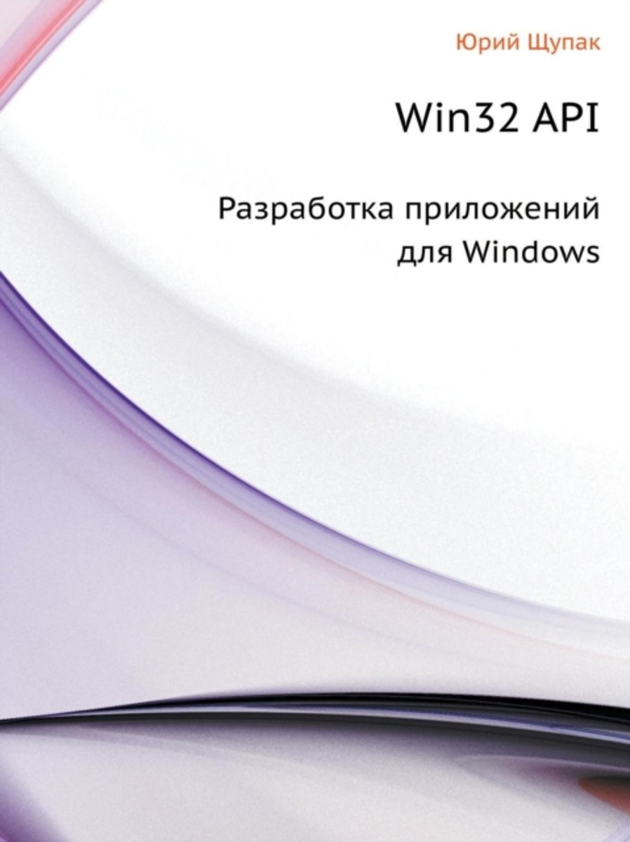WIN32 API. Razrabotka Prilozhenij Dlya Windows image