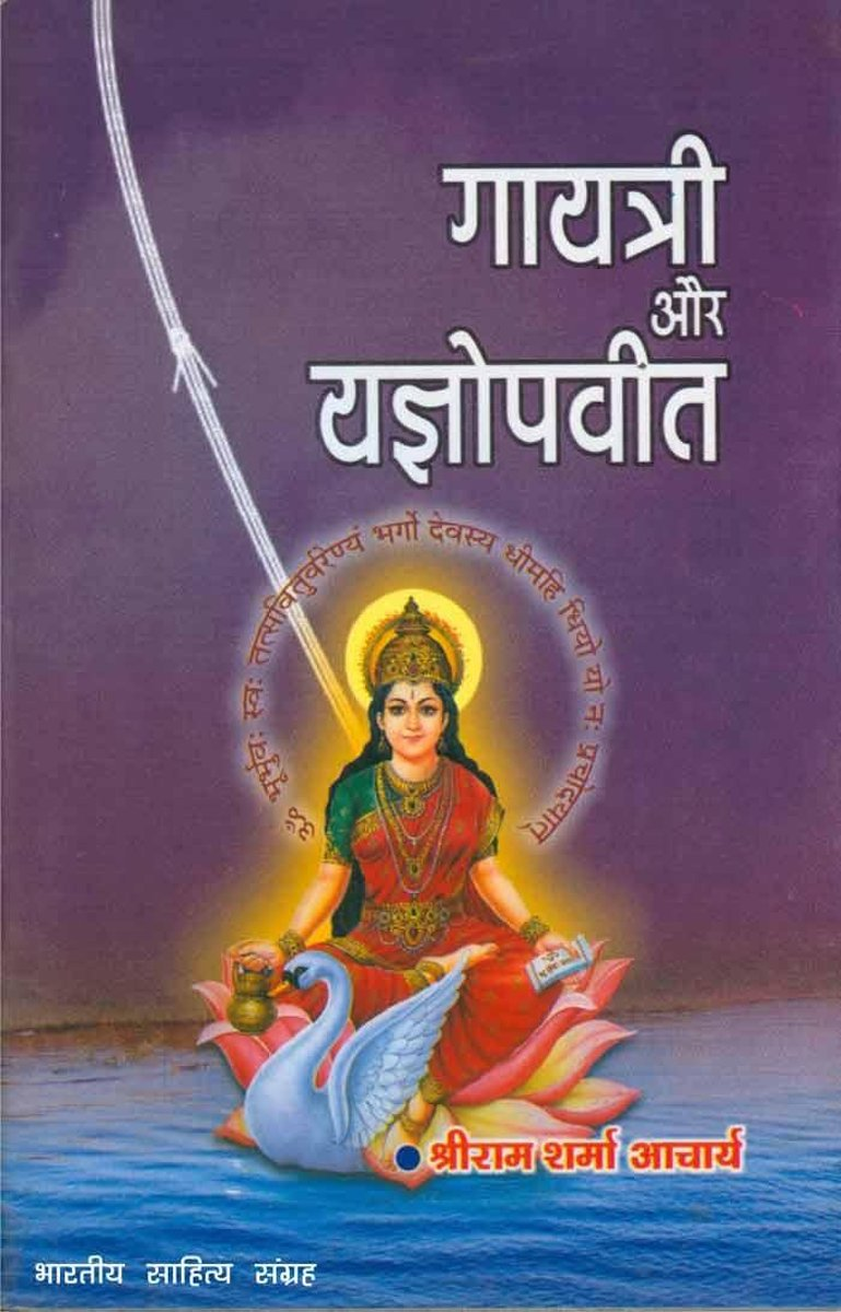 Gayatri Aur Yagyopavit (Hindi Self-help)