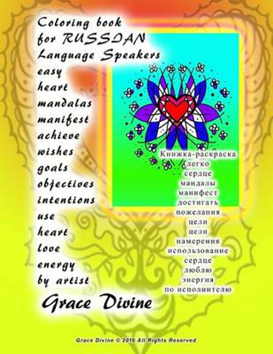 Coloring Book for Russian Language Speakers Easy Heart Mandalas Manifest Achieve Wishes Goals Objectives Intentions Use Heart Love Energy by Artist Grace Divine