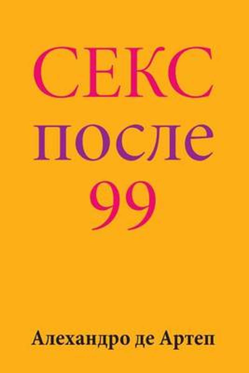 Sex After 99 (Russian Edition)