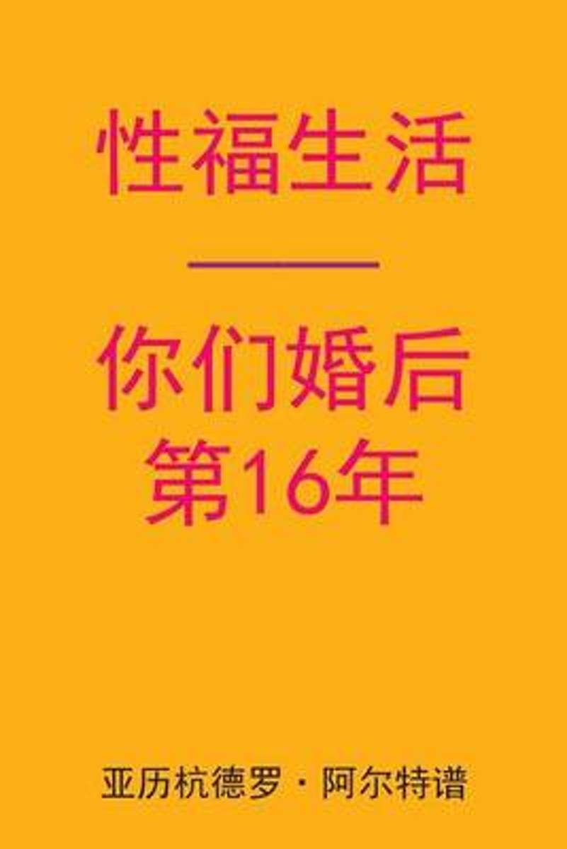 Sex After Your 16th Anniversary (Chinese Edition)