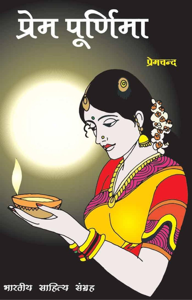 Prem Purnima(Hindi Stories)