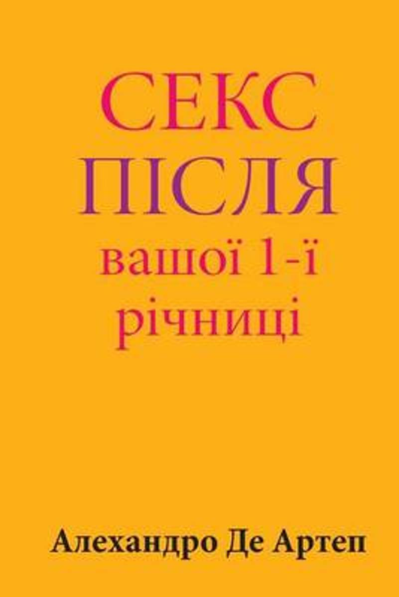 Sex After Your 1st Anniversary (Ukrainian Edition)