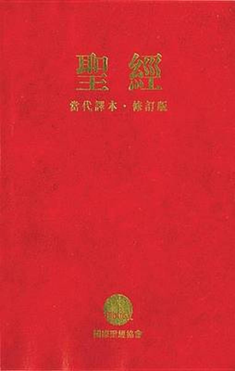Chinese Contemporary Bible (Traditional Script), Large Print, Paperback, Red