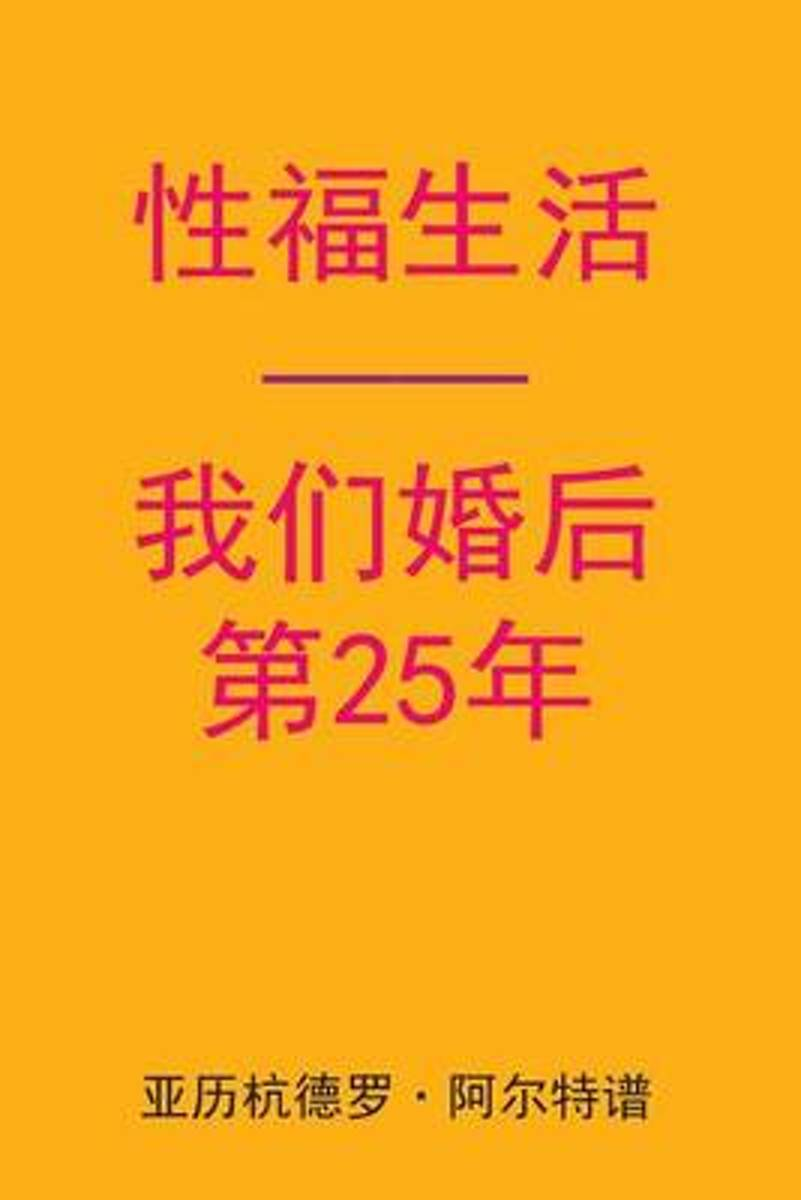Sex After Our 25th Anniversary (Chinese Edition)