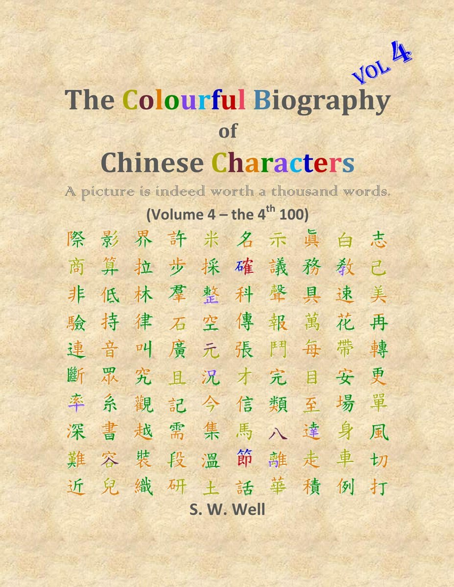 The Colourful Biography of Chinese Characters, Volume 4