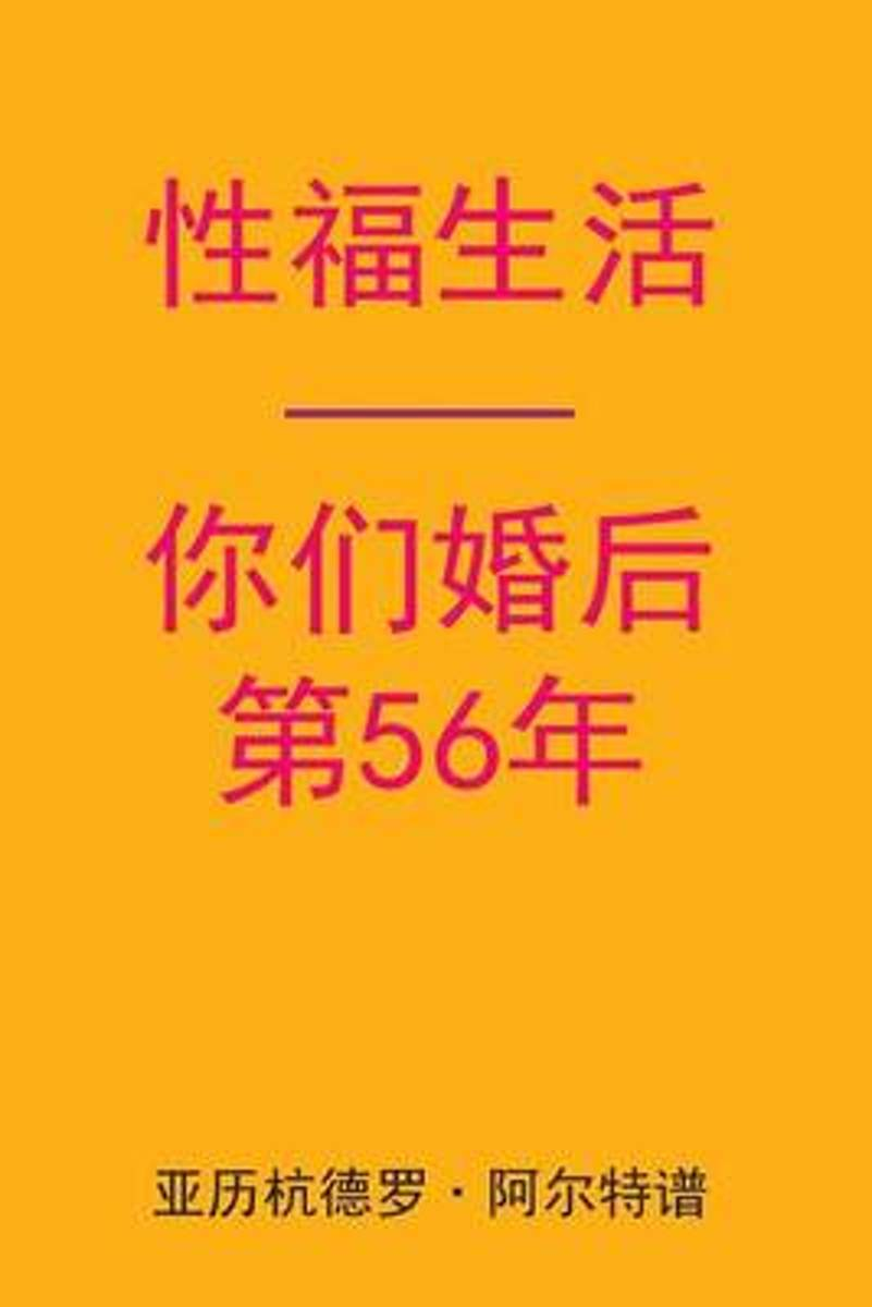 Sex After Your 56th Anniversary (Chinese Edition)