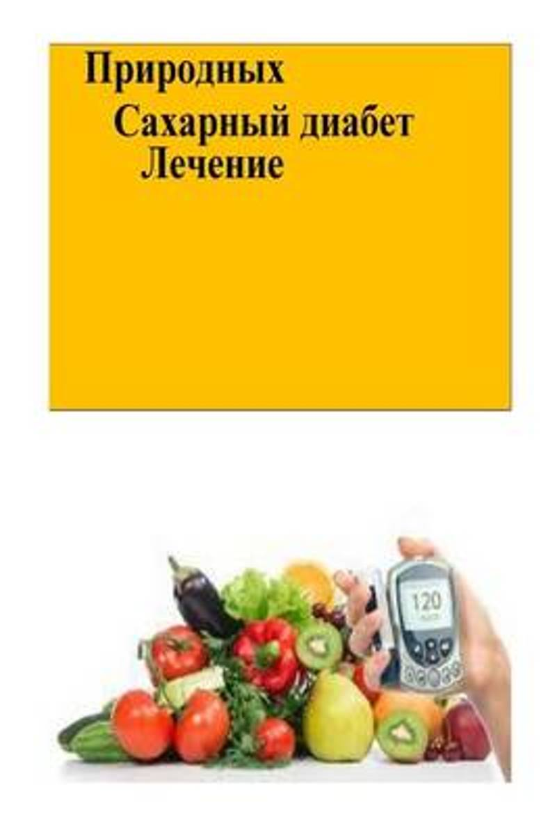 The Natural Diabetes Cure (Russian)