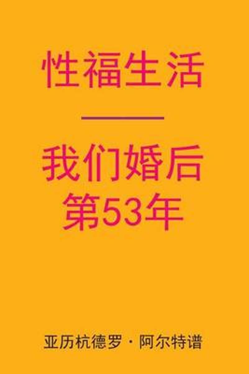 Sex After Our 53rd Anniversary (Chinese Edition)