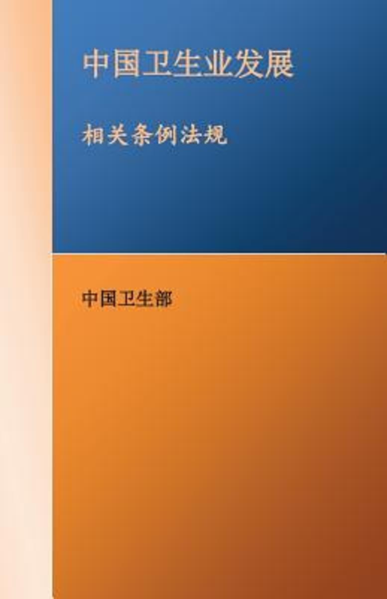Recent Developments in China's Health Care