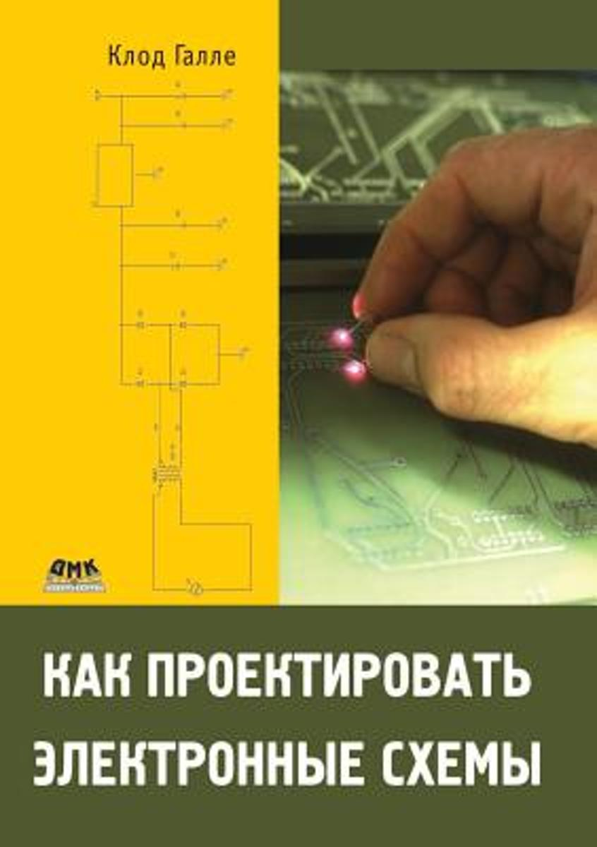 How to Design Electronic Circuits