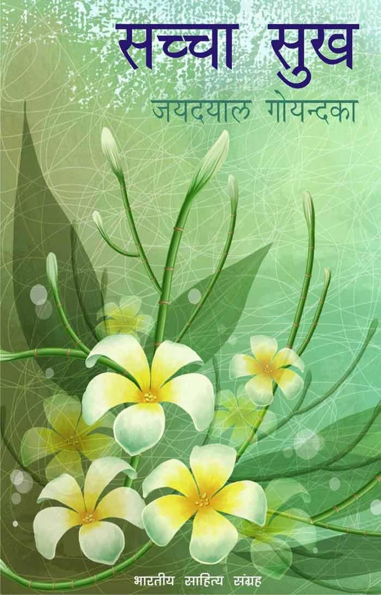 Sachcha Sukh (Hindi Self-help)