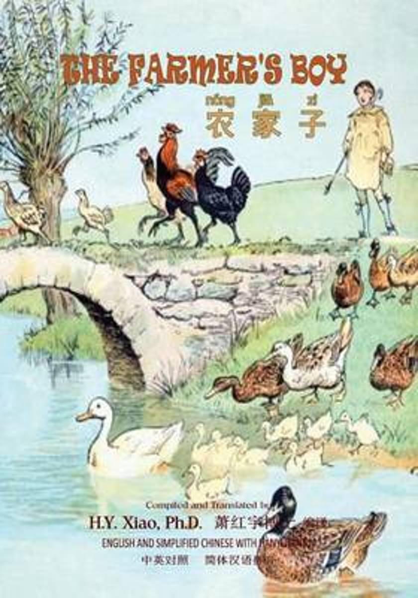 The Farmer's Boy (Simplified Chinese)