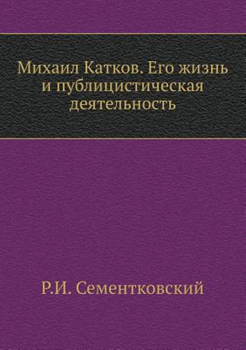 Mikhail Katkov. His Life and Journalistic Activities