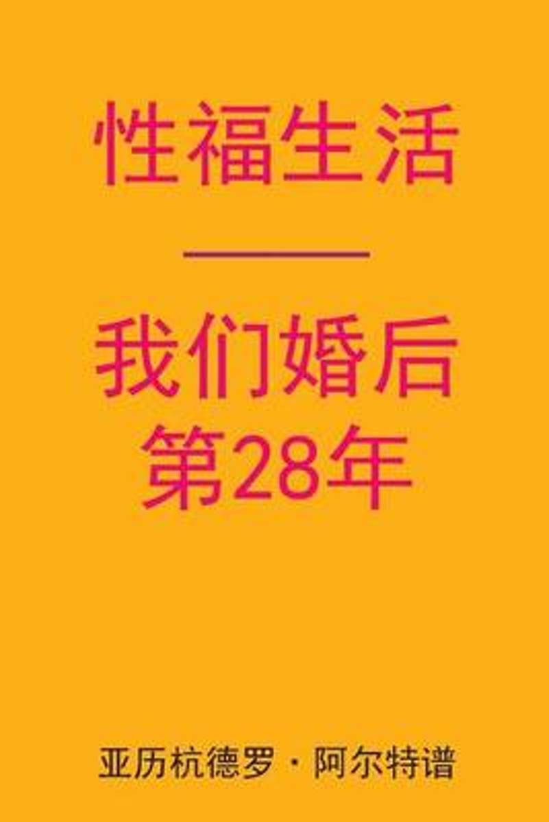 Sex After Our 28th Anniversary (Chinese Edition)