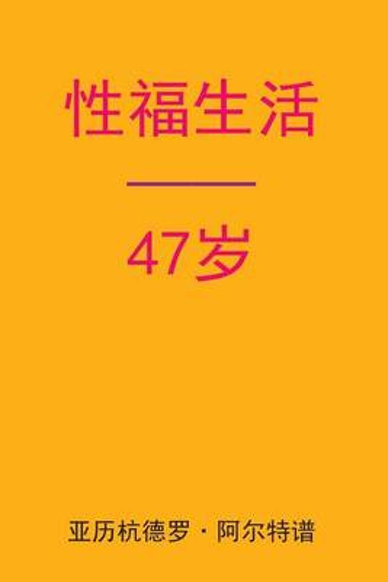 Sex After 47 (Chinese Edition)