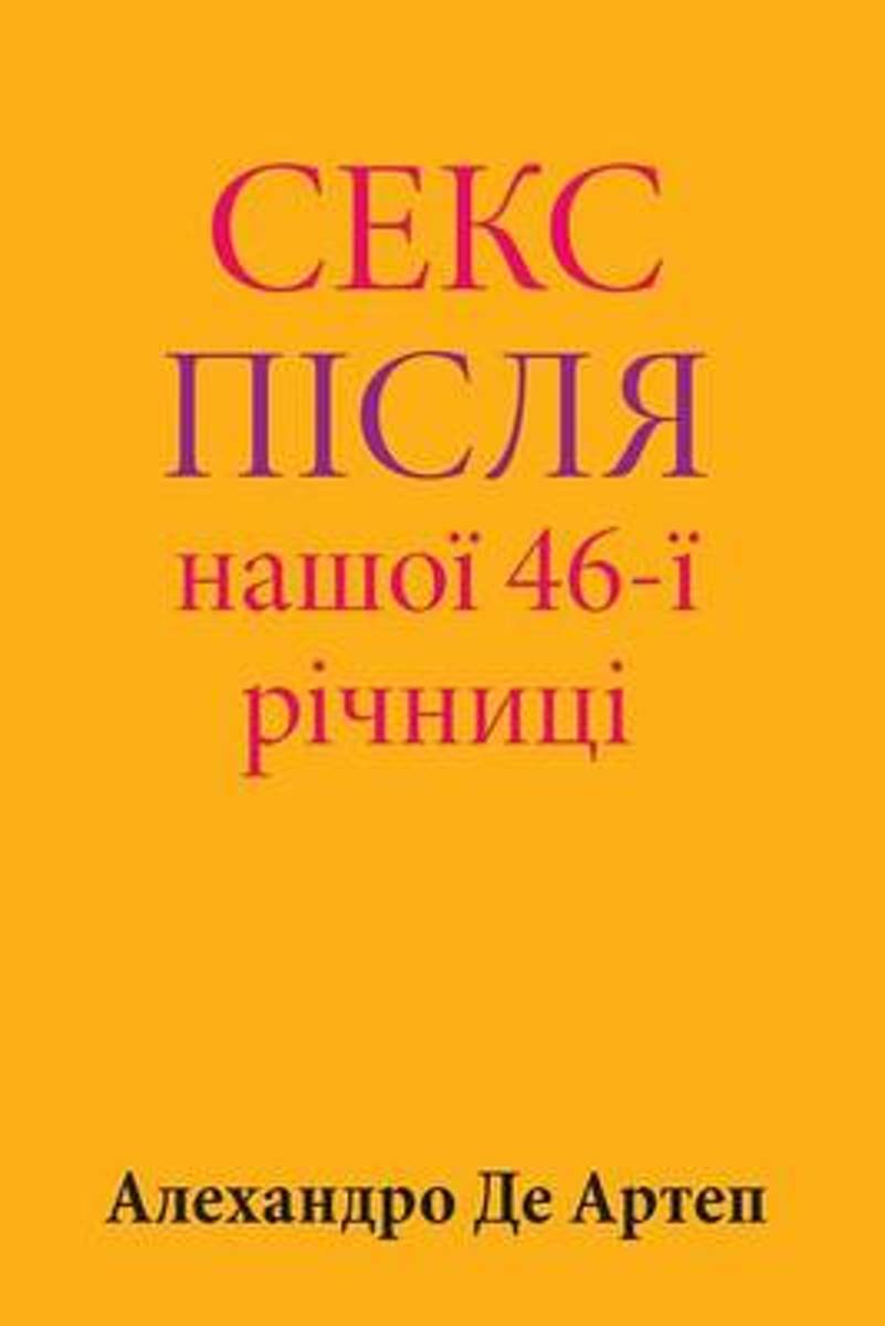 Sex After Our 46th Anniversary (Ukrainian Edition)
