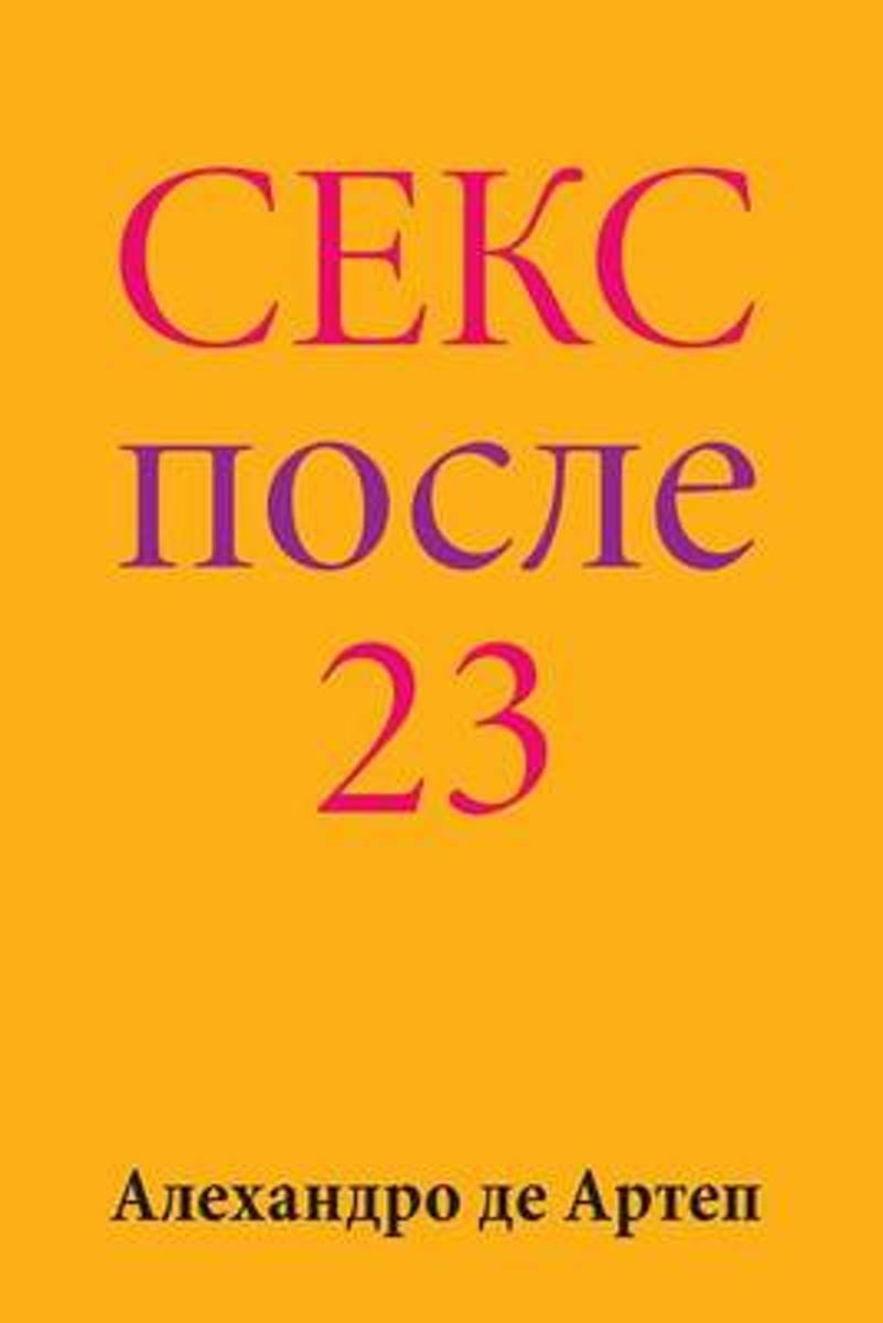 Sex After 23 (Russian Edition)