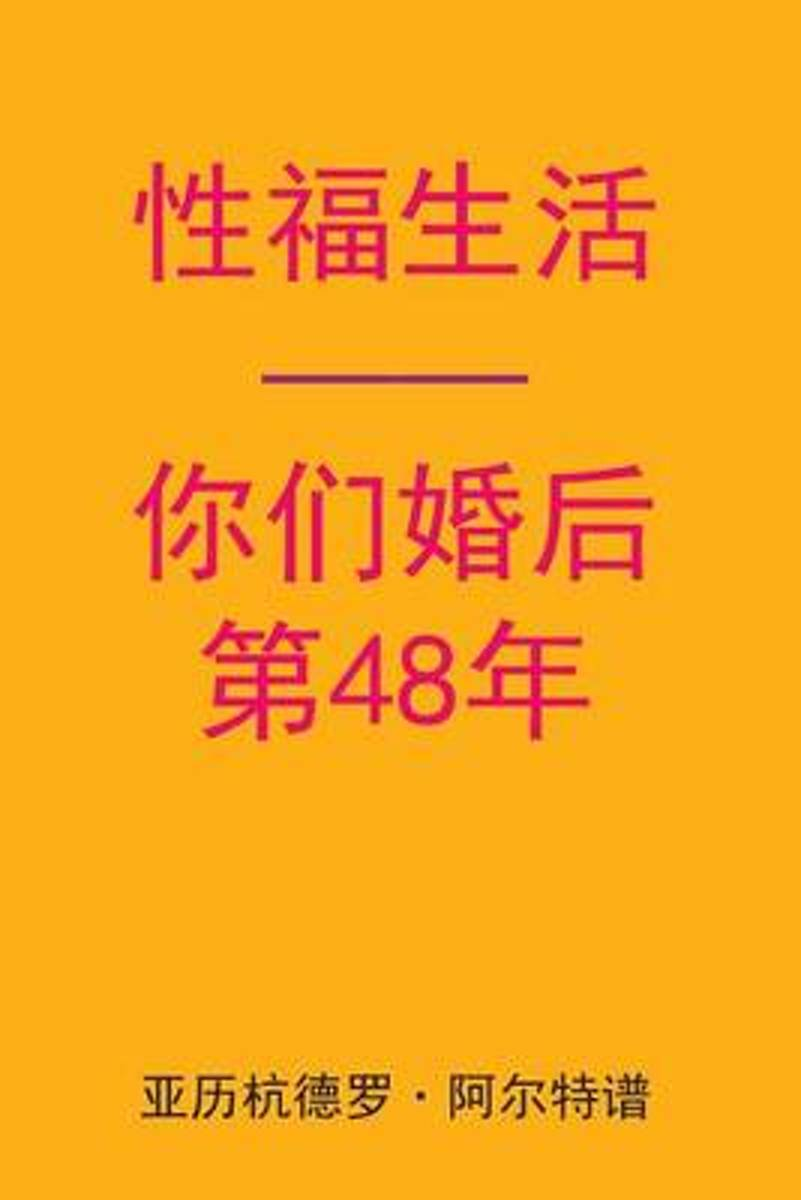 Sex After Your 48th Anniversary (Chinese Edition)