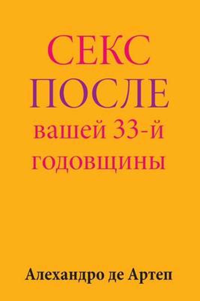Sex After Your 33rd Anniversary (Russian Edition)