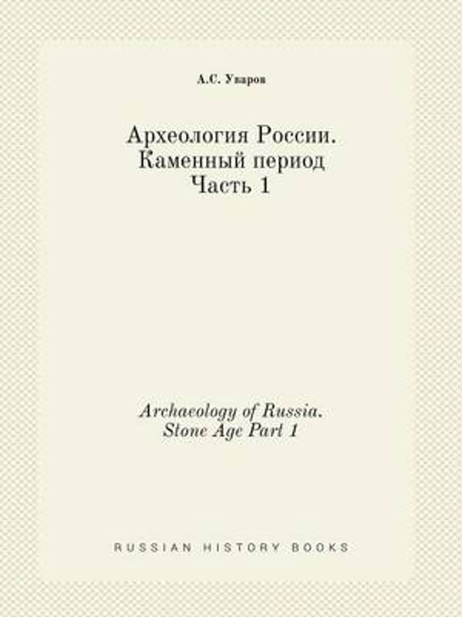 Archaeology of Russia. Stone Age Part 1