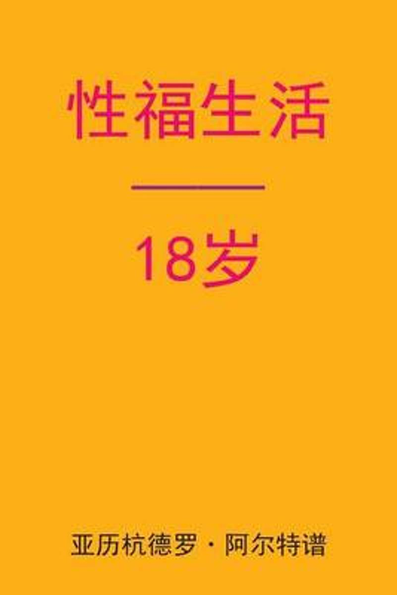 Sex After 18 (Chinese Edition)