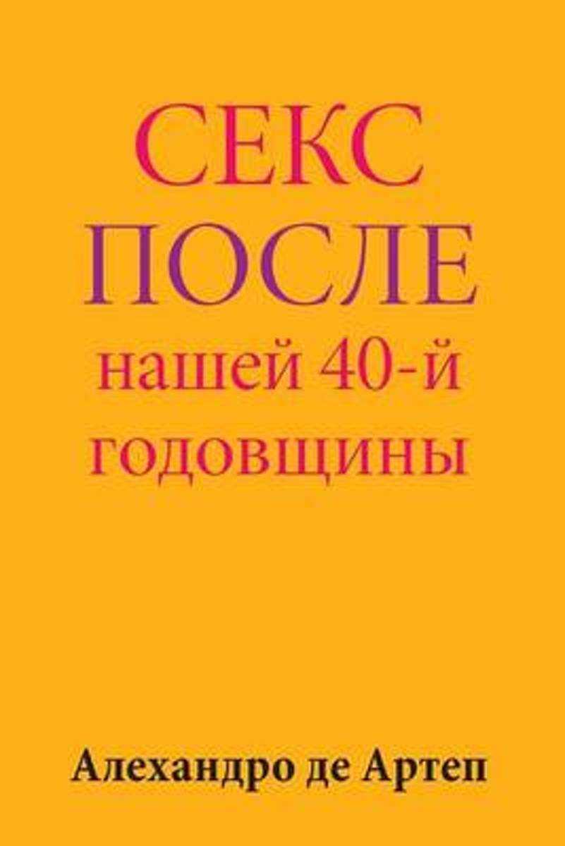Sex After Our 40th Anniversary (Russian Edition)