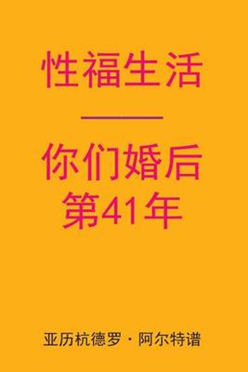 Sex After Your 41st Anniversary (Chinese Edition)