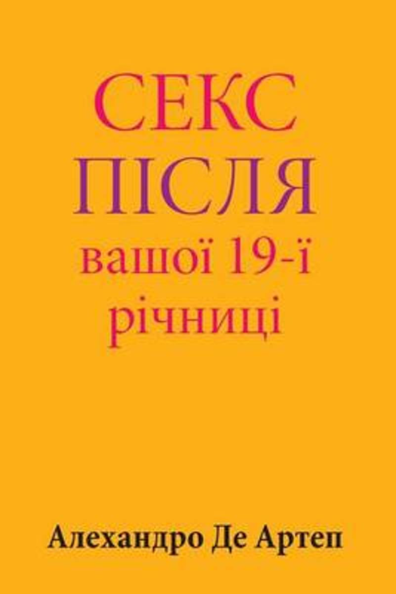 Sex After Your 19th Anniversary (Ukrainian Edition)