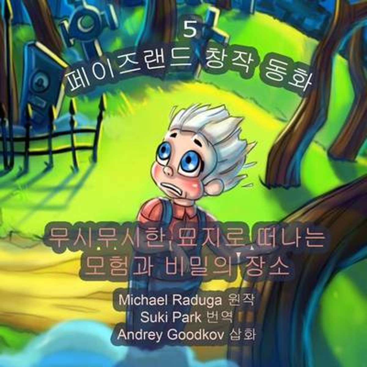 The Phasieland Fairy Tales - 5 (Korean Version)