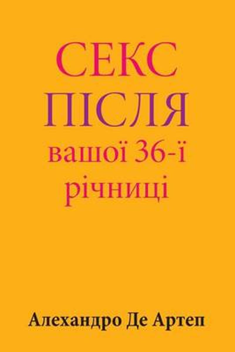 Sex After Your 36th Anniversary (Ukrainian Edition)