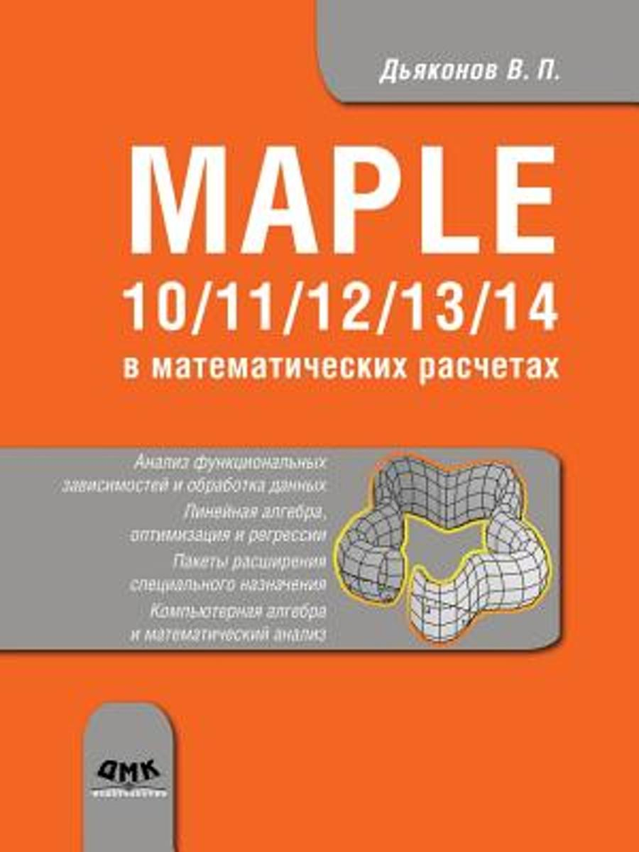 Maple 10/11/12/13/14 in Mathematical Calculations