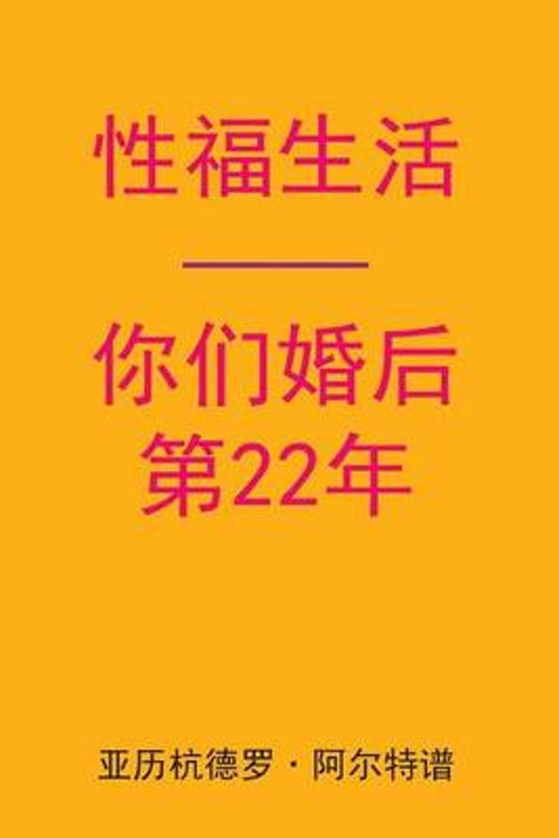 Sex After Your 22nd Anniversary (Chinese Edition)