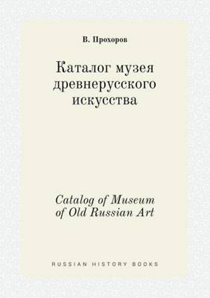 Catalog of Museum of Old Russian Art