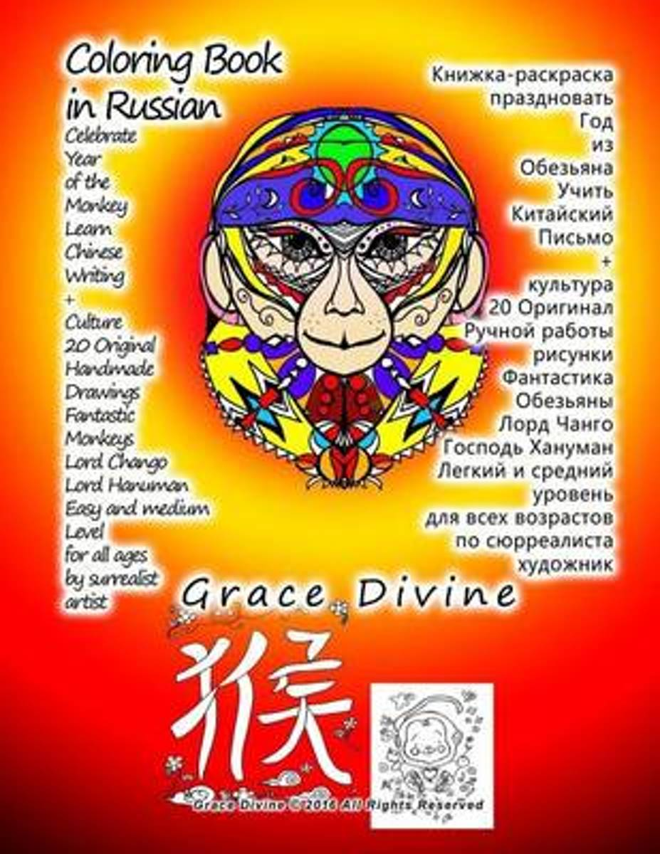 Coloring Book in Russian Celebrate Year of the Monkey Learn Chinese Writing + Culture 20 Original Handmade Drawings Fantastic Monkeys Lord Chango Lord Hanuman Easy and Medium Level for All Ag