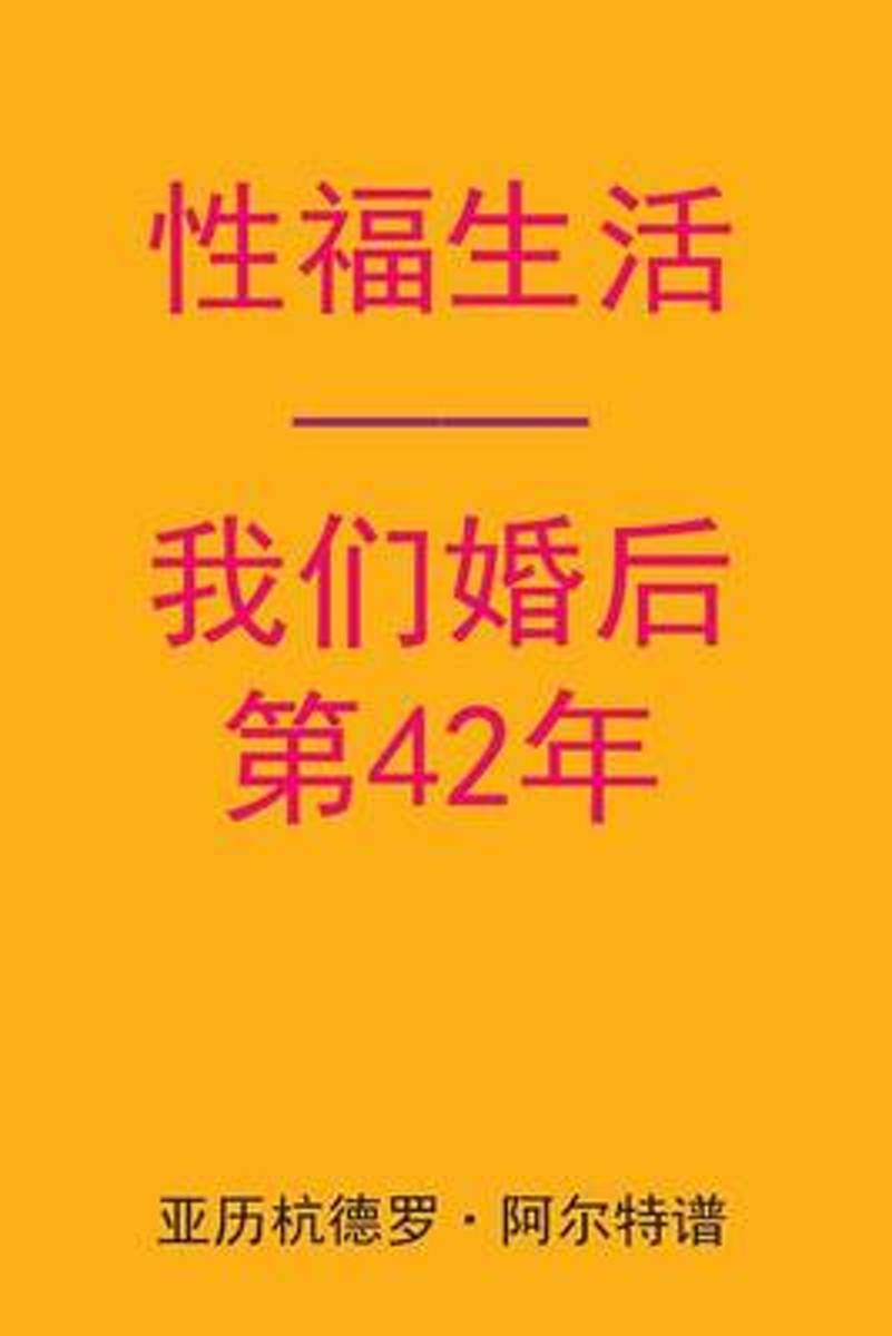 Sex After Our 42nd Anniversary (Chinese Edition)