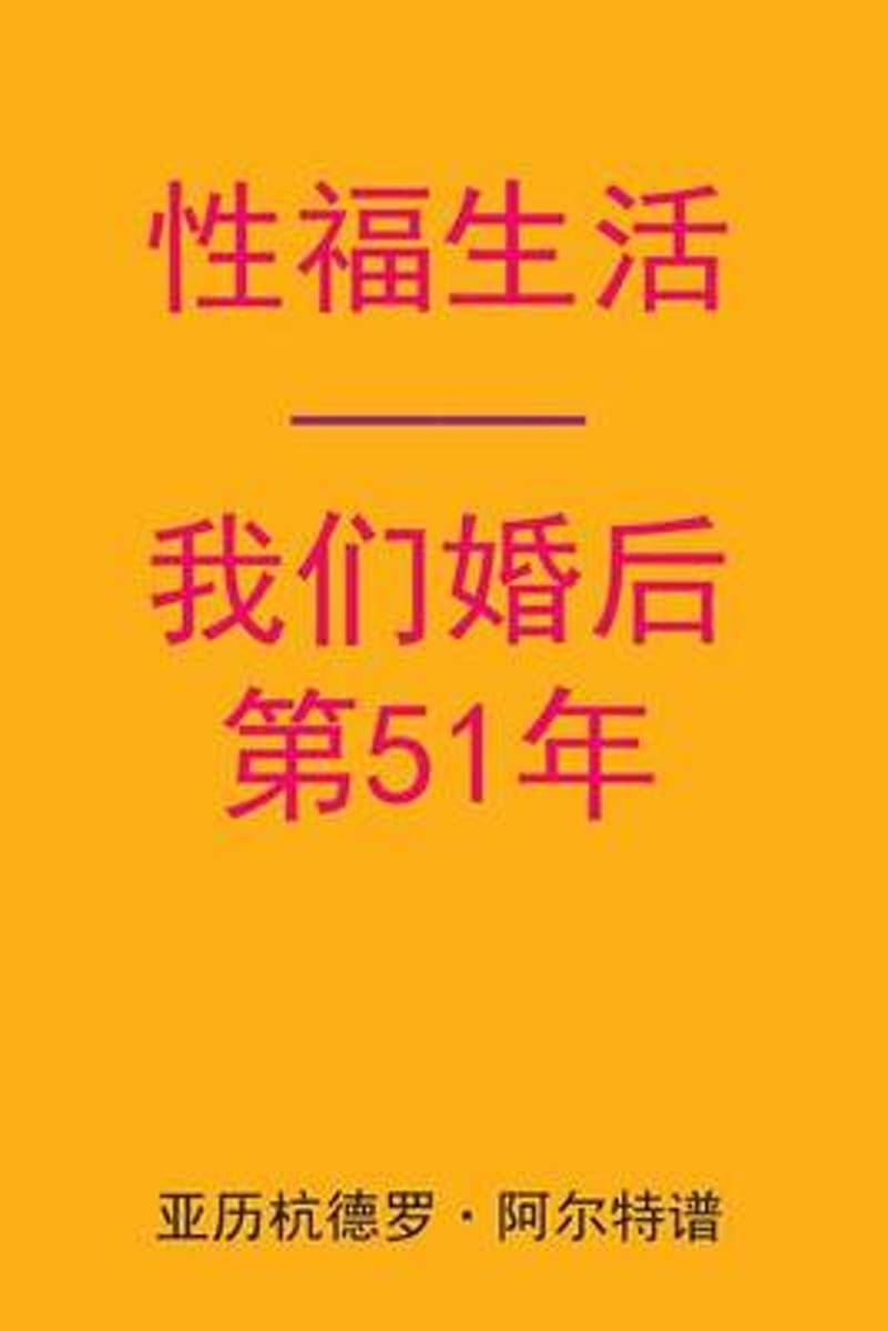 Sex After Our 51st Anniversary (Chinese Edition)