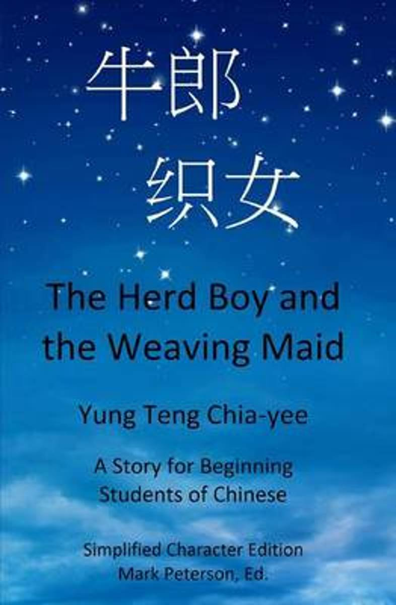 The Herd Boy and the Weaving Maid (Simplified Character Edition with Pinyin)