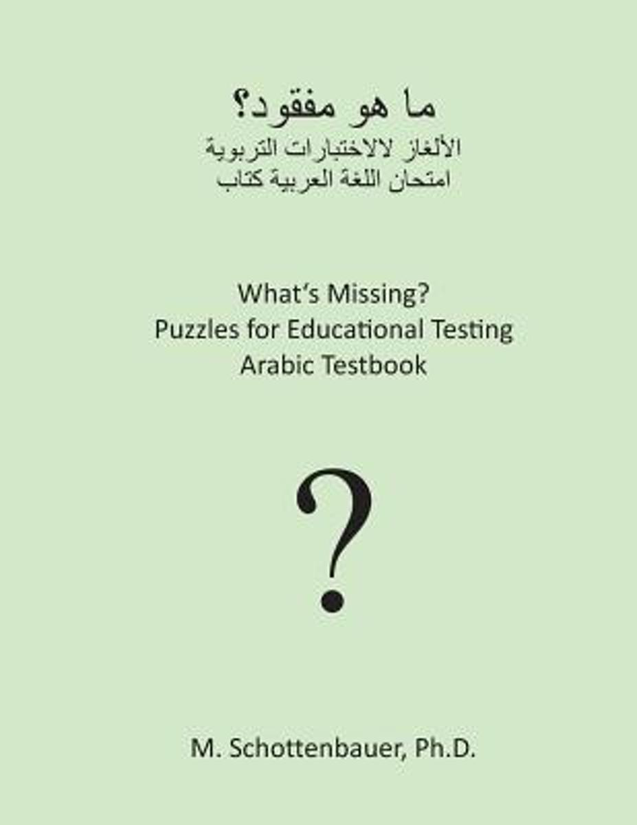 What's Missing? Puzzles for Educational Testing