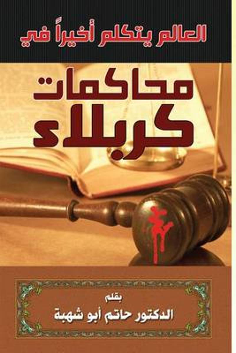 The World Finally Speaks at Karbala Tribunals (Arabic Text)