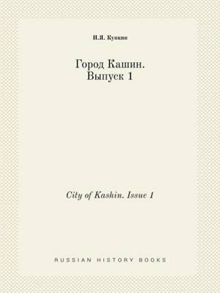 City of Kashin. Issue 1