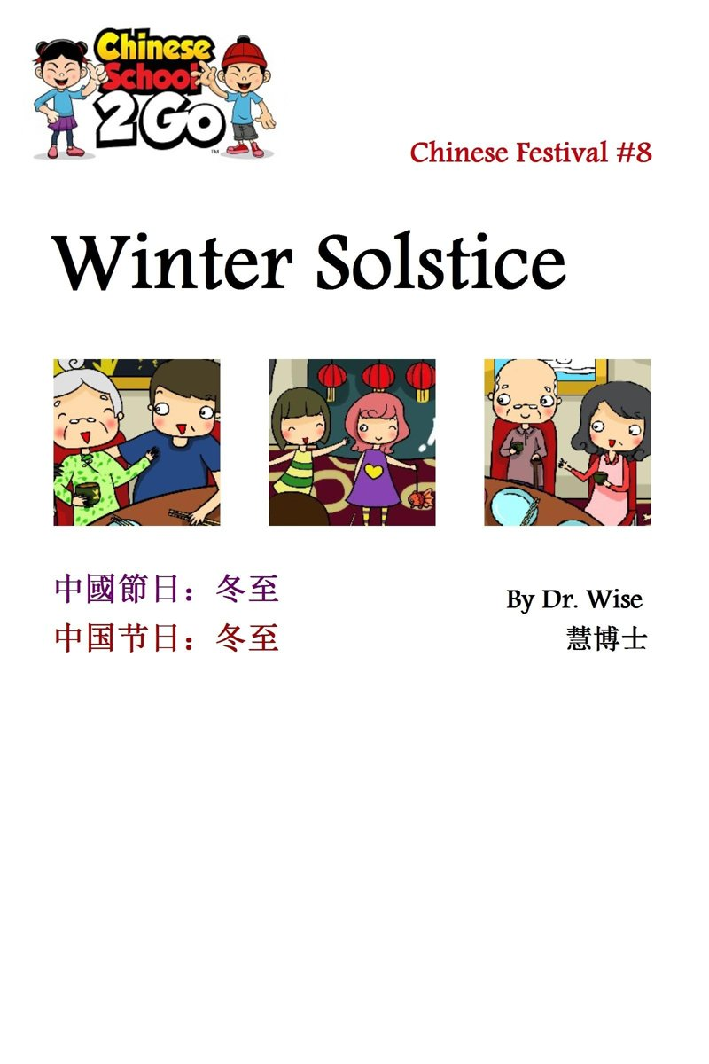 Chinese Festival 8: Winter Solstice Festival