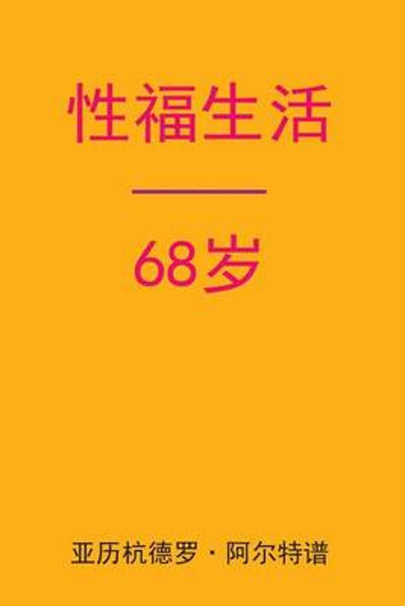 Sex After 68 (Chinese Edition)