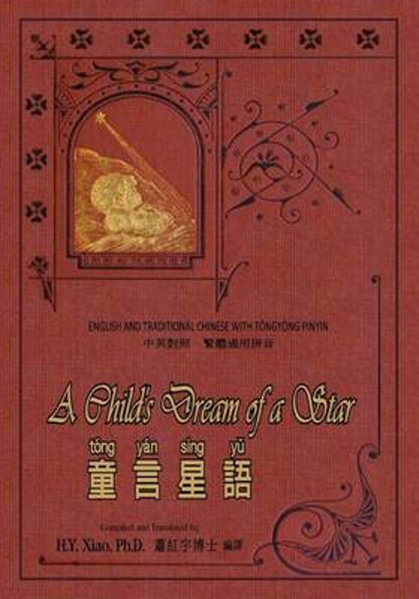 A Child's Dream of a Star (Traditional Chinese)