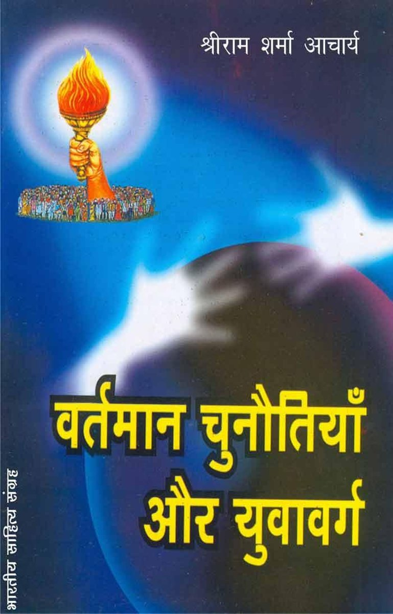 Vartman Chunautian Aur Yuvavarg (Hindi Self-help)